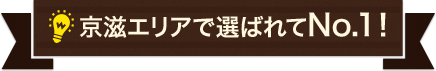 京磁エリアで選ばれてNo.!