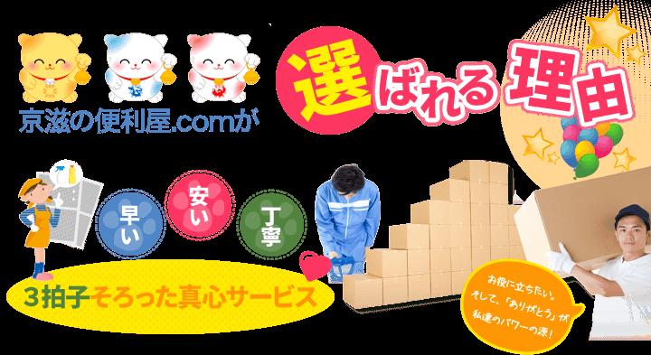 京磁の便利屋.comが選ばれる理由