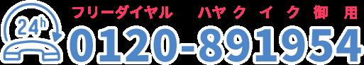 フリーダイヤル0120-891954